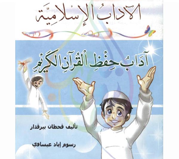 آداب حفظ القرآن الكريم