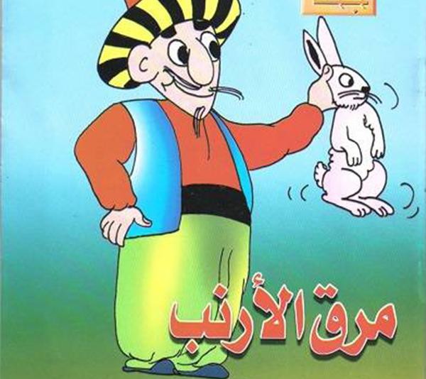 مرق الأرنب